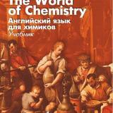 The World of Chemistry. Английский язык для химиков