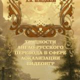 Трудности англо-русского перевода всфере локализации видеоигр