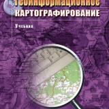 Геоинформационное картографирование. Методы геоинформатики и цифровой обработки космических снимков