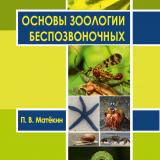 Основы зоологии беспозвоночных