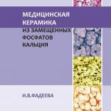 Медицинская керамика из замещенных фосфатов кальция