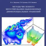 Методы численного интегрирования обыкновенных дифференциальных уравнений
