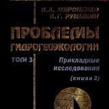Проблемы гидрогеоэкологии. В 3-х т. Т. 3 (кн. 2). Прикладные исследования