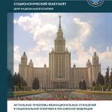 Актуальные проблемы межнациональных отношений и национальной политики в Российской Федерации