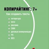 Копирайтинг: 7+. Как создавать тексты для литературы, кино, рекламы, СМИ, деловых коммуникаций, PR и SEO