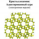 Кристаллохимия: адаптированный курс (электронная версия)