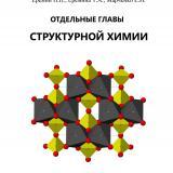 Отдельные главы структурной химии