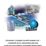 Атомные станции малой мощности – главный путь снижения рисков и их последствий в ядерной энергетике