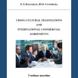 Cross-Cultural Negotiations and International Commercial Agreements
