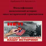 Фальсификации политической истории: опыт исторической герменевтики