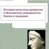 История искусства древности в Московском университете. Имена и традиции