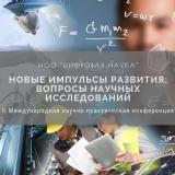 Новые импульсы развития: вопросы научных исследований. Материалы II Международной научно-практической конференции.