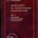 T.l. Механика строительных композитов