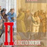 ПОЛИТОЛОГИЯ  Учебник для студентов вузов