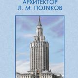 Архитектор Леонид Михайлович Поляков