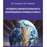Продовольственная безопасность: информационно-правовые аспекты