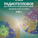 Радиотепловое дистанционное зондирование Земли. Физические основы. Том 1
