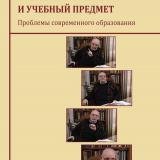 Философия языка и учебный предмет