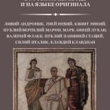 Антология римского эпоса  в русском переводе и на языке оригинала