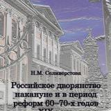 Российское дворянство накануне  и в период реформ  60–70-х годов XIX в.  Состав,  положение, деятельность