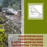 Электрическое сопротивление и петрофизические параметры грунтов для малых глубин