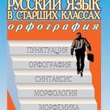 Русский язык в старших классах. Орфография. Книга для учеников и учителей