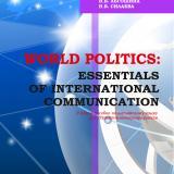 World politics: essentials of international communication