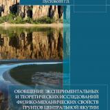 Обобщение экспериментальных и теоретических исследований физико-механических свойств грунтов Центральной Якутии
