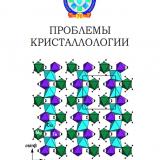 Проблемы кристаллологии. Выпуск 7