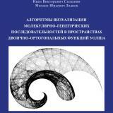 Алгоритмы визуализации молекулярно-генетических последовательностей в пространствах  двоично-ортогональных функций Уолша