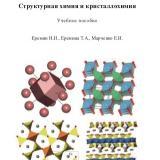Структурная химия и кристаллохимия