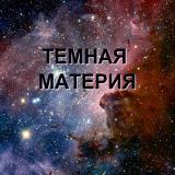 Тёмная материя. Сборник материалов