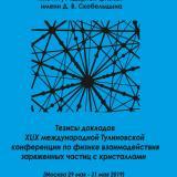 Тезисы докладов ХLIX международной Тулиновской конференции по физике взаимодействия заряженных частиц с кристаллами