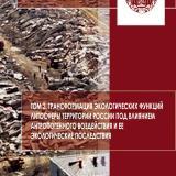 Эколого-геологические условия России. Том 2. Эколого-геологические условия России. Трансформация экологических функций литосферы территории России под влиянием антропогенного воздействия и её экологические последствия