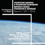 Тропические циклоны и тропические возмущения Мирового океана: хронология и эволюция. Версия 5.1 (2011–2015)