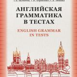 Английская  грамматика в тестах ENGLISH GRAMMAR IN TESTS
