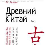 Древний Китай. Том 1