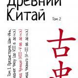 Древний Китай. Том 2