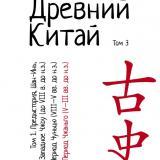 Древний Китай. Том 3