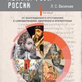 Метаморфозы истории России. Том 1