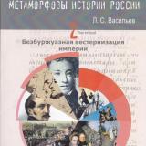 Метаморфозы истории России. Том 2