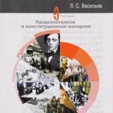 Метаморфозы истории России. Том 3