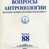 Вопросы антропологии. 88 выпуск