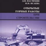 Открытые горные работы при строительстве