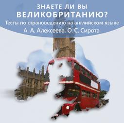 Знаете ли вы Великобританию? Тесты по страноведению на английском языке