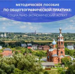 Методическое пособие по общегеографической практике: социально-экономический аспект