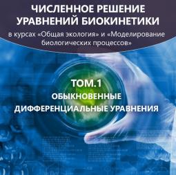 Численное решение уравнений биокинетики в курсах «Общая экология» и «Моделирование биологических процессов»