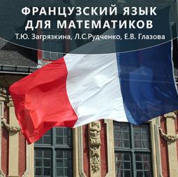 Французский язык для математиков: учебное пособие