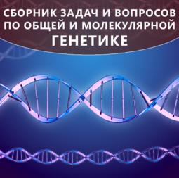 Сборник задач и вопросов  по общей и молекулярной  генетике