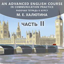 An Advanced English Course in Communication Practice. Part II